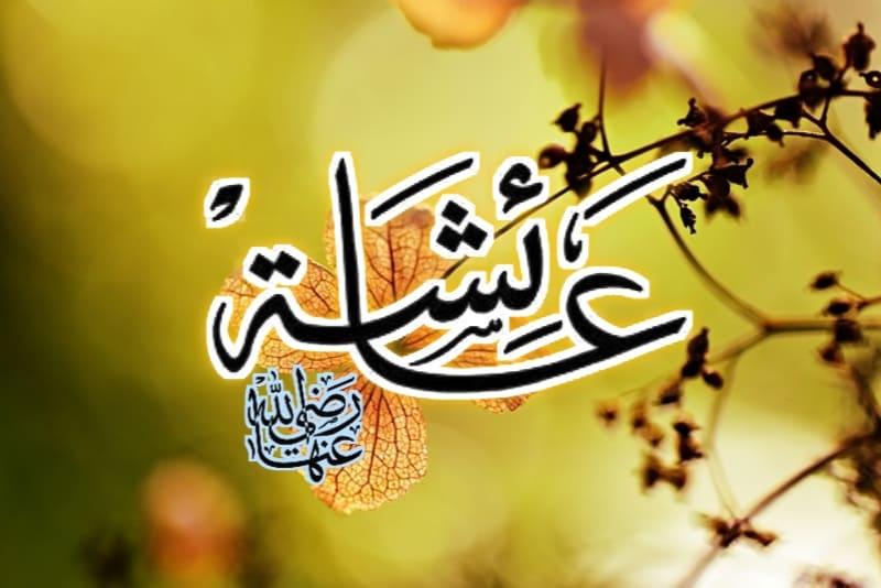 Berapa Sesungguhnya Usia 'â`isyah Saat Menikah Dengan Nabi Saw?