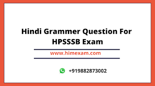 Hindi Grammer Question For HPSSSB Exam