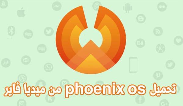 تحميل phoenix os من ميديا فاير