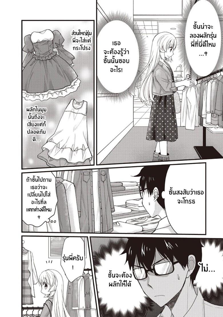 Chicchai Kanojo Senpai ga Kawaisugiru - หน้า 6