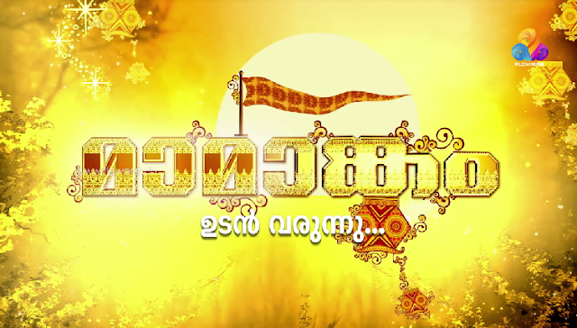 Mamankam Serial on FlowersTV