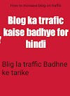 Blog ka trrafic kaise badhye for hindi
