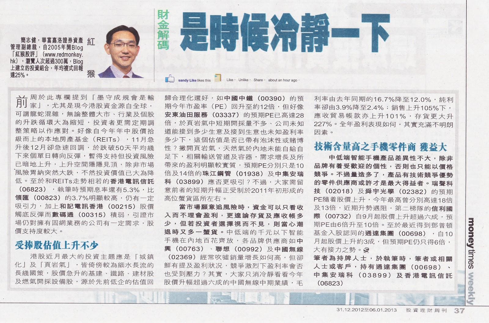 紅猴 redMONKEY: 2 Jan 2013 - [香港經濟日報「投資理財週刊」] 是時候冷靜一下