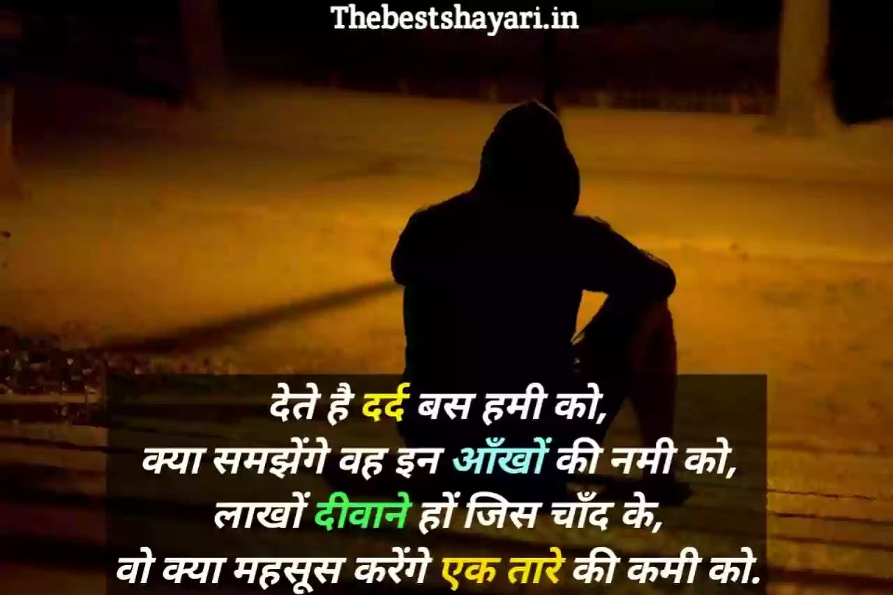 status of sad mood in Hindi