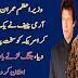 Imran Khan Nay America ko sahat pegham de diya.