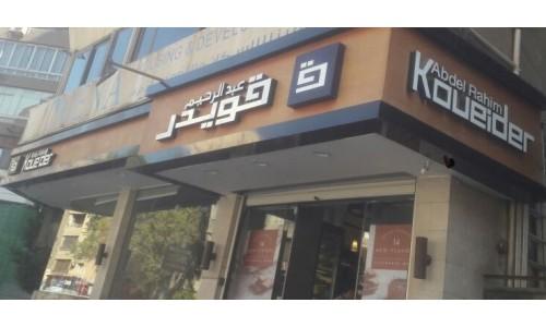 منيو ورقم وفروع وأسعار حلويات عبد الرحيم قويدر 2021