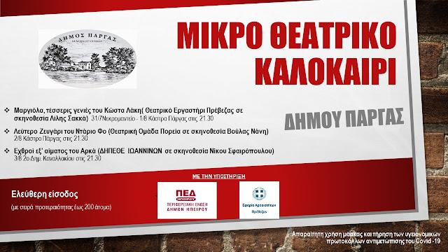 Ο Δήμος Πάργας διοργανώνει θεατρικές παραστάσεις για τέσσερις συνεχόμενες ημέρες από την 31η Ιουλίου έως τις 3 Αυγούστου και φέρνει το θέατρο κοντά στο δημότη με ελεύθερη είσοδο για όλους. Αυτό είναι το πρώτο βήμα για την καθιέρωση ενός μόνιμου καλοκαιρινού φεστιβάλ θεάτρου.