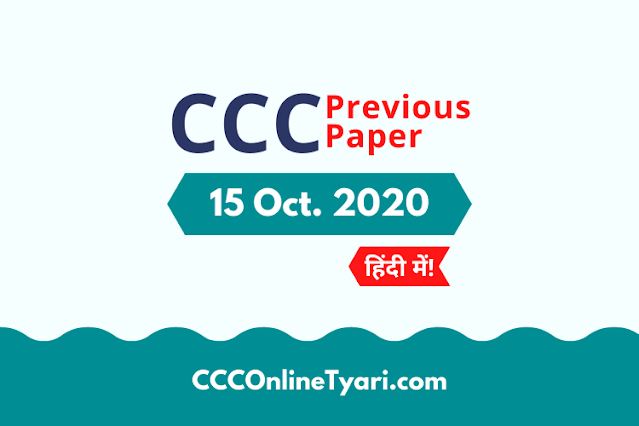 Ccc 15 October 2020 Question Paper With Answer, Ccc 15 October 2020 Question Paper With Answer In Hindi, Ccc Model Paper 15 October 2020 With Answer In Youtube