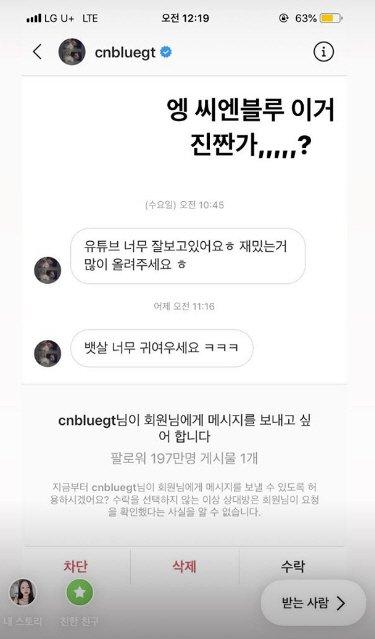 CNBLUE Jonghyun'un bir Youtuber'a attığı özel mesaj ifşa edildi