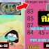 มาแล้ว...เลขเด็ดงวดนี้ 2ตัวตรงๆ หวยซอง พิชิตชัย By:ปูประมานนั้น งวดวันที่ 16/5/60