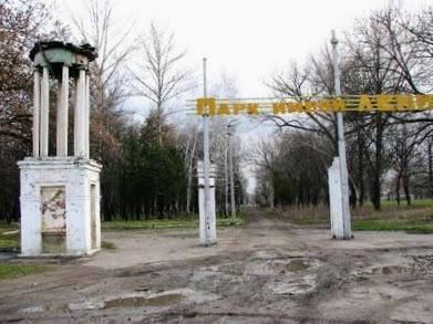 Краматорск. Бывший парк им. Ленина до реконструкции