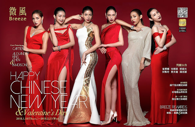 """Happy Chinese New Year & Valentine's Day"" image on the Breeze website"