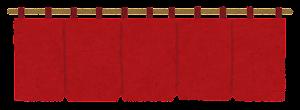 暖簾のイラスト(赤)