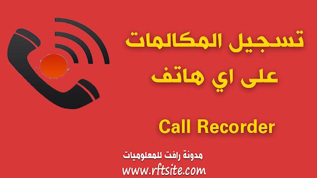 برنامج تسجيل المكالمات,1 برنامج تسجيل المكالمات للاندرويد,2 برنامج تسجيل المكالمات للايفون بدون انترنت,3 برنامج تسجيل المكالمات الهاتفية,4 برنامج تسجيل المكالمات هواوي,5 برنامج تسجيل المكالمات للايفون,6 برنامج تسجيل المكالمات للايفون من السيديا,7 برنامج تسجيل المكالمات لهواوي,8 برنامج تسجيل المكالمات للاندرويد مخفي,9 برنامج تسجيل المكالمات هواوي p9,10 برنامج تسجيل المكالمات apk,1 برنامج تسجيل المكالمات acr,2 برنامج تسجيل المكالمات للاندرويد apk,3 برنامج تسجيل المكالمات nokia asha 501,4 برنامج تسجيل المكالمات الواردة والصادرة aims migital smartrecorder v4.0,5 تحميل برنامج تسجيل المكالمات للاندرويد apk,6 تحميل برنامج تسجيل المكالمات بصيغة apk,7 برنامج تسجيل المكالمات blackberry,1 برنامج تسجيل مكالمات bbm,2 برنامج تسجيل المكالمات سامسونج b7722,3 برنامج تسجيل مكالمات سامسونج b3410,4 برنامج تسجيل المكالمات لسامسونج gt-b7722,5 برنامج تسجيل المكالمات callx,1 برنامج تسجيل المكالمات call recorder,2 برنامج تسجيل المكالمات call recorder pro ( الان باللغة العربية ),3 برنامج تسجيل المكالمات c7,4 برنامج تسجيل المكالمات c2-03,5 برنامج تسجيل المكالمات c6,6 برنامج تسجيل المكالمات c7 بدون صوت,7 برنامج تسجيل المكالمات c3,8 برنامج تسجيل المكالمات c5,9 برنامج تسجيل المكالمات c7 بدون طوط,10 برنامج تسجيل المكالمات dudu recorder,1 برنامج تسجيل المكالمات سامسونج duos,2 برنامج تسجيل المكالمات samsung galaxy s duos s7562,3 download برنامج تسجيل المكالمات,4 برنامج تسجيل المكالمات e5,1 برنامج تسجيل المكالمات e72 بدون صوت,2 برنامج تسجيل المكالمات e71,3 برنامج تسجيل المكالمات e63,4 برنامج تسجيل مكالمات e71 بدون طوط,5 برنامج تسجيل مكالمات e63,6 برنامج تسجيل مكالمات e72,7 برنامج تسجيل مكالمات e52,8 برنامج تسجيل المكالمات 2013,9 برنامج تسجيل المكالمات x2,10 برنامج تسجيل المكالمات facebook,1 برنامج تسجيل المكالمات fm,2 برنامج تسجيل المكالمات freestyle,3 برنامج تسجيل المكالمات galaxy s4,1 برنامج تسجيل المكالمات galaxy s2,2 برنامج تسجيل المكالمات galaxy mini,3 برنامج تسجيل المكالمات galaxy s,4 برنامج تسجيل مكالمات galaxy,5 برنامج تسجيل مكالمات galaxy s2,6 برنامج تسجيل المكالمات samsung galaxy s3,7 برنا