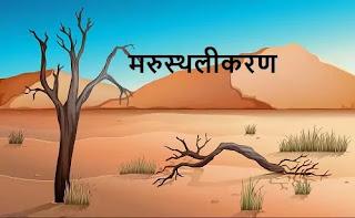 marusthlikaran in hindi