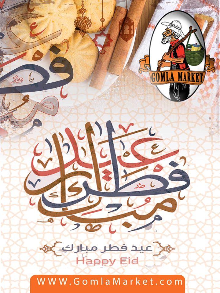 عروض فتح الله عيد الفطر من 11 مايو حتى 30 مايو 2020