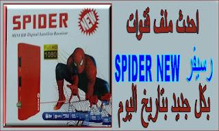 ملف قنوات spider new بكل جديد بتاريخ اليوم