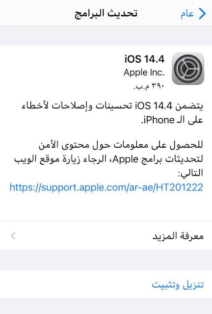 تحديث iOS 14.4