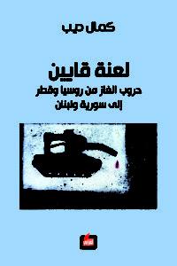ما هو الغاز الطبيعي  أنواع الغاز الطبيعي  تركيب الغاز الطبيعي  الغاز الطبيعي PDF  استخدامات الغاز الطبيعي  خصائص الغاز الطبيعي  مكونات الغاز الطبيعي  مواصفات الغاز الطبيعي الغاز الطبيعي في مصر الغاز الطبيعي في السعودية استخدام البترول والغاز الطبيعي في حياتنا البترول والغاز الطبيعي كاحد مصادر الطاقة الفرق بين الغاز الطبيعي والغاز المسال كتب عن الغاز الطبيعي بحث عن الغاز الطبيعي في مصر تعريفة الغاز الطبيعي أول من اكتشف الغاز الغاز الطبيعي في المغرب معوقات الغاز الطبيعي مستقبل الغاز الطبيعي في مصر قراءة عداد الغاز الطبيعي استخدامات الرياح الغاز المسال في السعودية أهمية الغاز الطبيعي في مصر استخدامات الغاز المسال الغاز الحامض الغاز الطبيعي في قطر أنواع الغاز الطبيعي فوائد الغاز الطبيعي في حياتنا اليومية استخدام الغاز الطبيعي في توليد الكهرباء مم يتكون الغاز الطبيعي درجة حرارة احتراق الغاز الطبيعي ألغاز مضحكة درجة حرارة النار كثافة الغاز البترولي المسال تعريف حدود الاشتعال Cng ماذا تعني محطات الغاز الطبيعي في الإمارات شركات تحويل السيارات للغاز الطبيعي الوقود الأحفوري خريطة حقول الغاز في البحر المتوسط  الصراع على الغاز في البحر المتوسط  صراع الغاز والنفط في شرق المتوسط  احتياطي الغاز في شرق المتوسط  خريطة غاز شرق المتوسط  احتياطي قطر من الغاز  غاز المتوسط  حصة سوريا من غاز المتوسط خريطة حقول الغاز في البحر المتوسط صراع الغاز والنفط في شرق المتوسط احتياطي الغاز في شرق المتوسط حصة سوريا من غاز المتوسط دول غرب البحر المتوسط احتياطي قطر من الغاز
