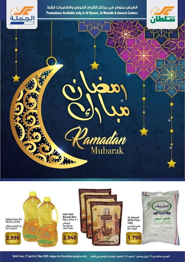 عروض مراكز سلطان الجملة مايو 2020 #رمضان