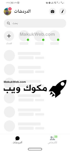 تنزيل ماسنجر 2020 messenger apk مجاني أزرق