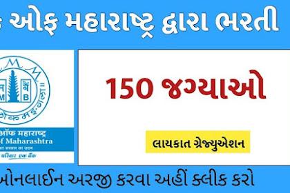 Bank of Maharashtra Recruitment For 150 Posts 2021