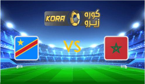 مشاهدة مباراة المغرب والكونغو الديمقراطية بث مباشر اليوم 13-10-2020 مباراة ودية