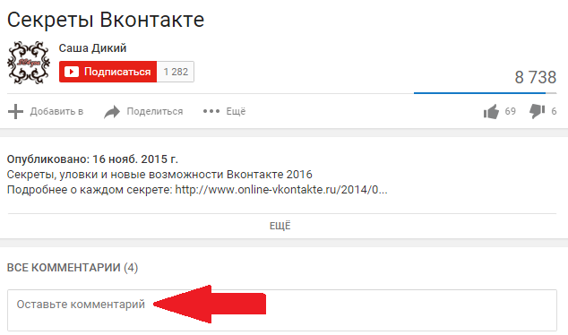 Форма комментариев на YouTube