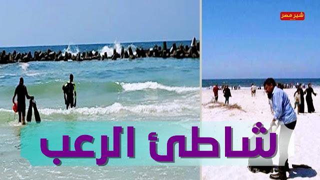 حادث غرق جديدة بالاسكندرية بشاطئ الصفوه - شاطئ الرعب