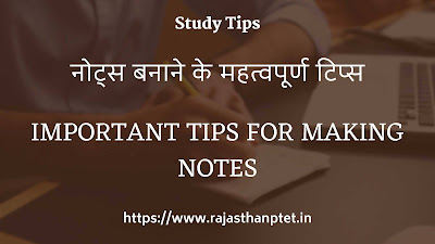 Important tips for making notes