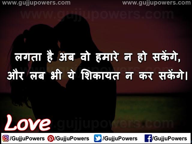 romantic shayari whatsapp status image