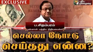 Exclusive: Interview With P. Chidambaram (Former Union Finance Minister) On Demonetisation anniversary