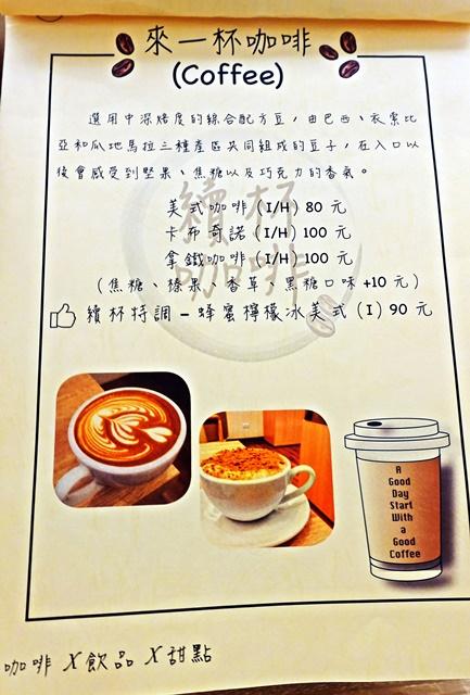 續杯咖啡菜單~三重不限時咖啡廳