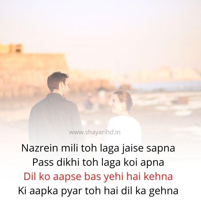 Love Romantic Shayari image in English