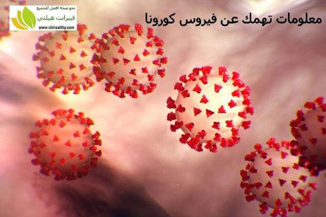 معلومات تهمك عن فيروس كورونا
