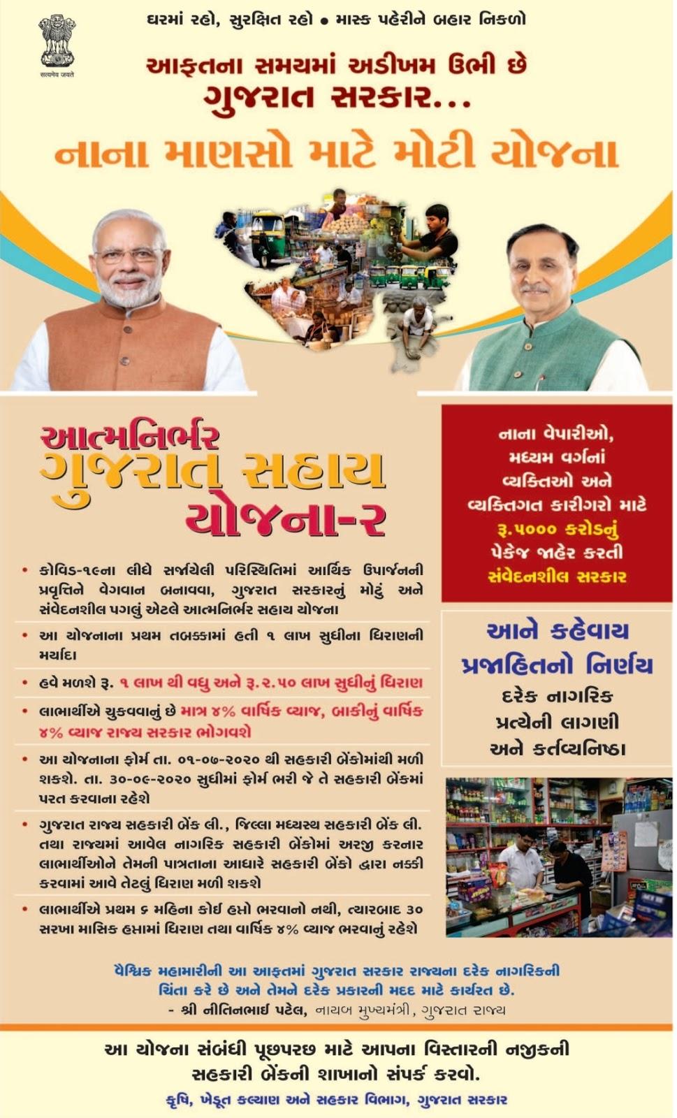 Atmanirbhar Gujarat Sahay