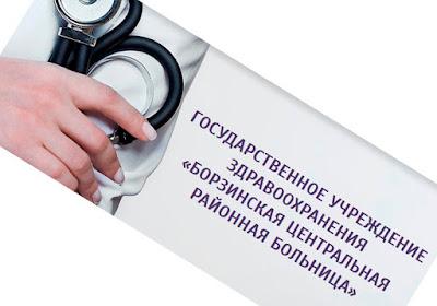 Борзинская центральная Районная больница