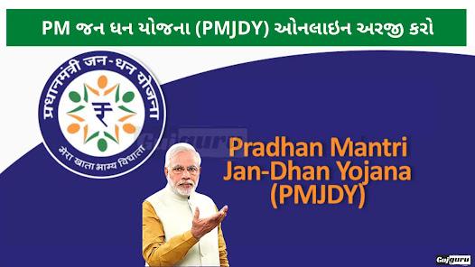 PM Jan Dhan Yojana (PMJDY) Apply Online