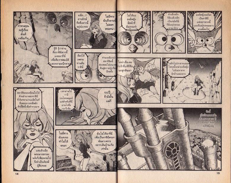 Black Knight Bat - หน้า 9