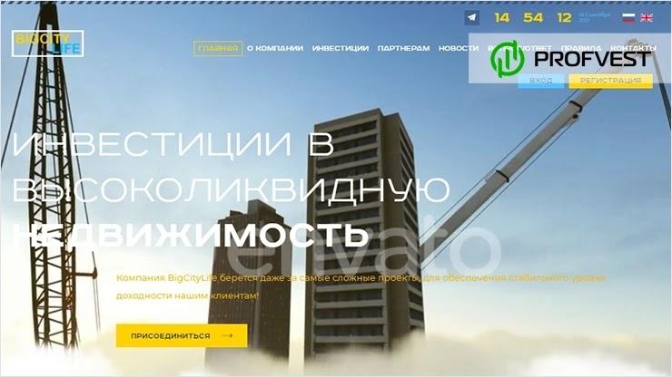 BigCityLife обзор и отзывы проекта