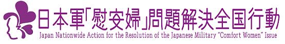 日本軍「慰安婦」問題解決全国行動