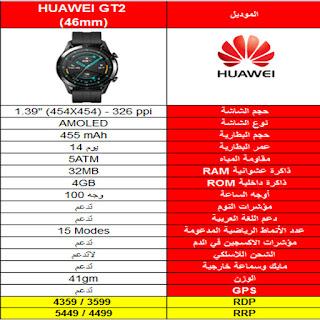 Huawel GT2 سعر مع الموصفات