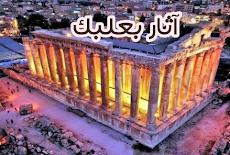 مدينة بعلبك اللبنانية التاريخية Baalbek وآثارها الجميلة