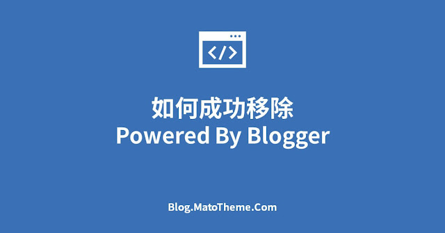 remove power by blogger step by step
