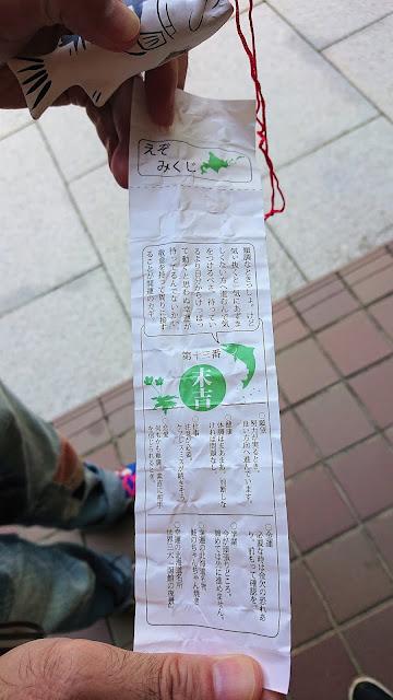 北海道 十勝 帯廣神社 えぞみくじ