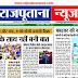 Rajputana News daily epaper 7 December 2020