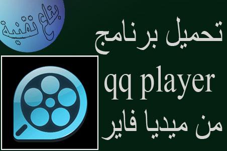 تحميل برنامج qq player من ميديا فاير للكمبيوتر والاندرويد, حيث يمكنك من خلال البرنامج تشغيل جميع صيغ الفيديو بجودة عالية  والصوت بدقة عالية ودرجة نقاء لا مثيل لها, كما ان البرنامج مجاني وذو واجهة بسيطة. ،تحميل برنامج qq player من ميديا فاير  ،تحميل برنامج كيو كيو بلاير برابط مباشر  ،تحميل برنامج qqplayer_setup_arabic  ،برنامج qq player  ،كيو بلاير  ،qq player  ،qq player arabic  ،تحميل برنامج qq player  ،كيكو بلاير  ،تنزيل برنامج كيو كيو بلاير  ،تحميل ميديا  ،تحميل برنامج ميديا  ،تحميل برنامج qqplayer  ،تحميل برنامج كيو بلاير  ،برنامج qq player للكمبيوتر  ،تحميل qq player للكمبيوتر  ،تحميل برنامج qq player للكمبيوتر  ،تنزيل برنامج qq player  ،qqplayer arabic  ،تحميل برنامج كيو كيو بلاير  ،تحميل برنامج كيوكيو بلاير  ،q player  ،برنامج qq  ،تحميل برنامج qq  ،كيوكيو بلاير  ،qqplayer  ،download qq player  ،تحميل برنامج ميديا فاير للكمبيوتر  ،تحميل qq player  ،تحميل كيو كيو بلاير  ،qq player عربي  ،qq player تحميل  ،برنامج كيو كيو بلاير