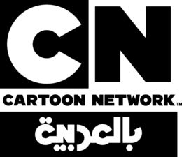قناة كرتون نتورك بالعربية بث مباشر - Cartoon Network Arabic