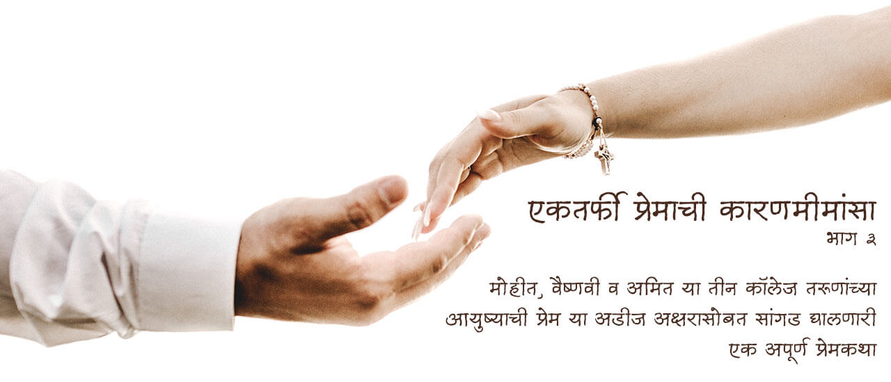 एकतर्फी प्रेमाची कारणमीमांसा भाग ३ - मराठी प्रेम कथा | Ektarphi Premachi Karanmimansa Part 3 - Marathi Prem Katha