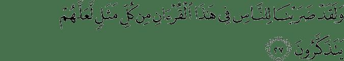 Surat Az-Zumar ayat 27